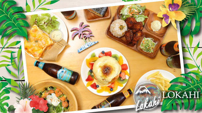 LOKAHI cafe - メイン写真: