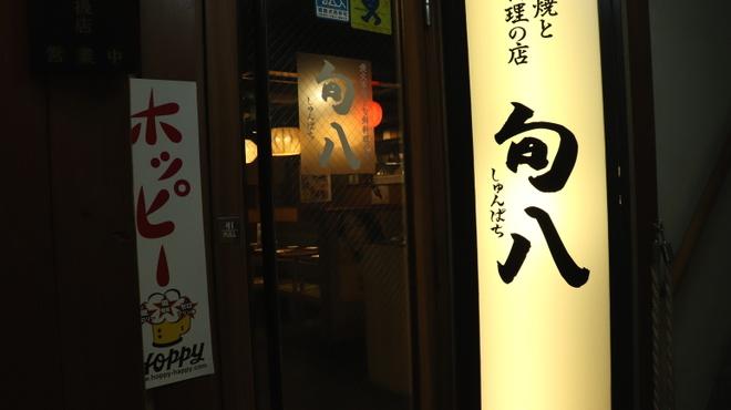 旬八 - メイン写真: