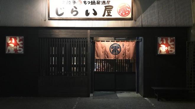 餃子房じらい屋 - メイン写真: