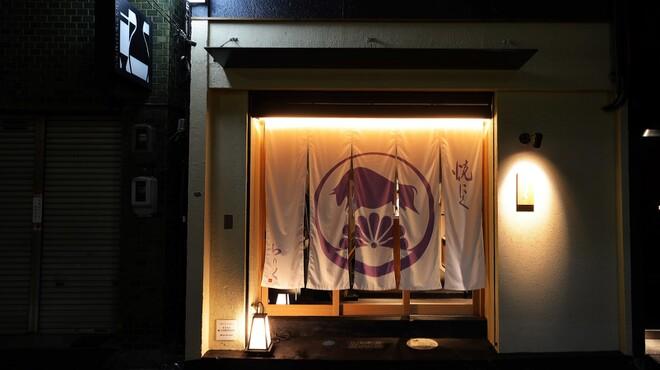 柳橋焼にく わにく - メイン写真: