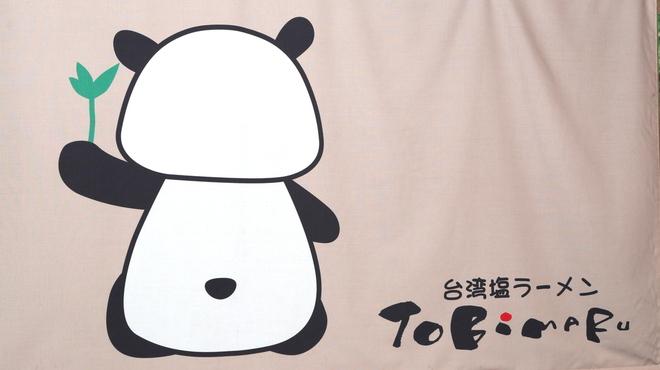 TOBiMARU -TAIWAN SIO- - メイン写真: