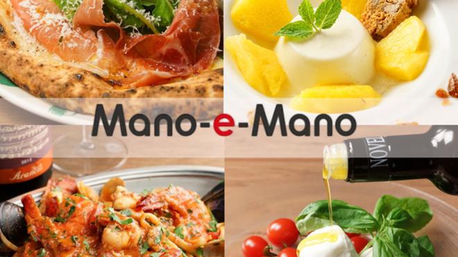 Mano-e-Mano - メイン写真: