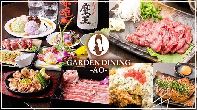 完全個室 ガーデンダイニング ‐AO‐ - メイン写真: