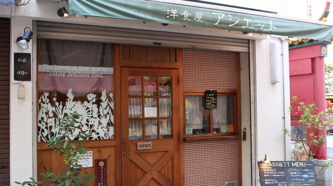 洋食屋 アシエット - メイン写真:
