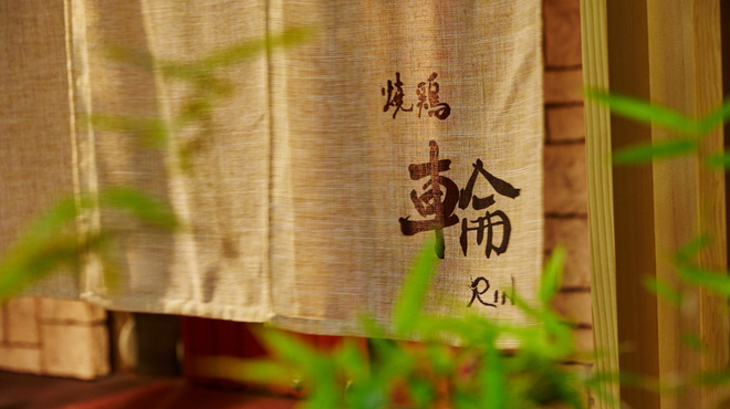 焼鶏 輪 - メイン写真: