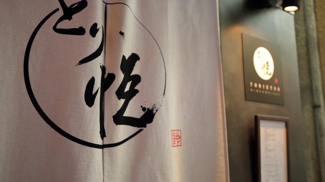 とり悦wine&whisky - メイン写真: