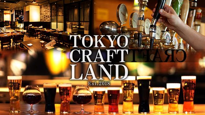 TOKYO CRAFT LAND 銀座 - メイン写真: