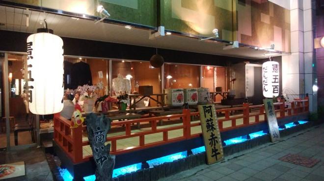 焼鳥酒蔵 憲五百 - メイン写真: