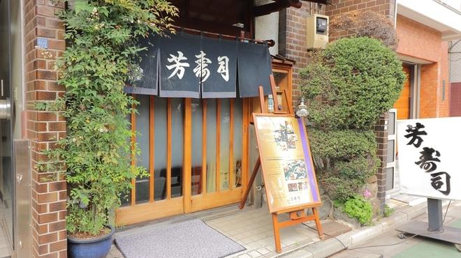 芳寿司 - メイン写真:
