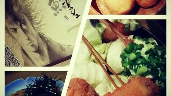 串揚げ居酒屋 魚武 五代目 - 料理写真: