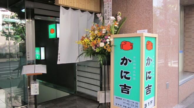 かに料理と和食 かに吉 - 外観写真:ブルーグリーンの看板が目印です