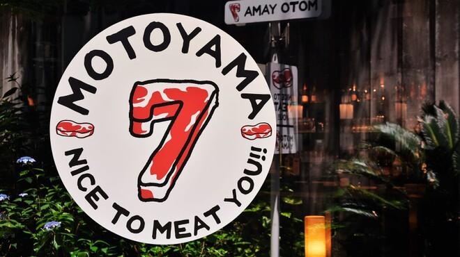 Nice to MEAT you!! MOTOYAMA7 - メイン写真: