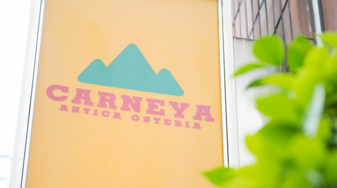 アンティカ オステリア カルネヤ - メイン写真: