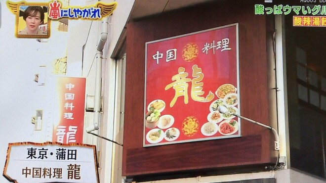 中国料理 龍 - メイン写真: