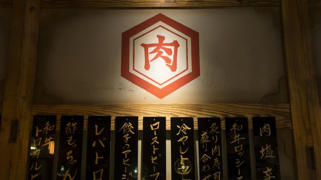 伊勢佐木町 肉寿司 - メイン写真: