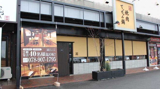 焼肉・てっちゃん鍋 銀衛見 - メイン写真: