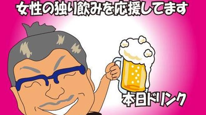 呑み処 呑喜 - メイン写真: