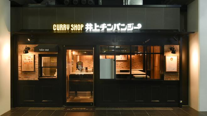 CURRYSHOP 井上チンパンジー - 外観写真:
