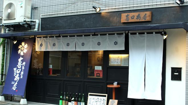 喜口商店 - メイン写真: