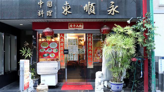 中国料理 東順永 - メイン写真: