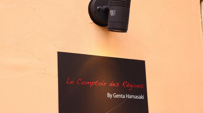 ル・コントワール・ドゥ・レジオン - メイン写真: