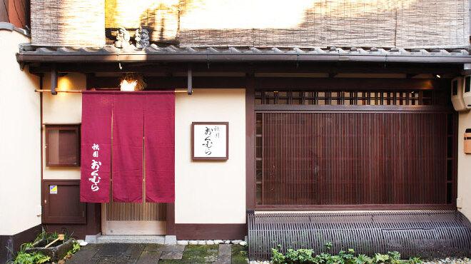祇園おくむら - メイン写真: