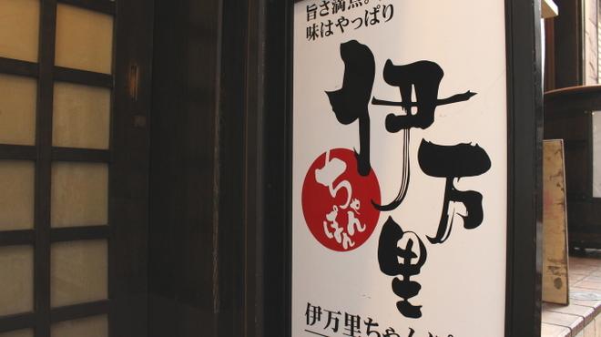 伊万里ちゃんぽん  - メイン写真: