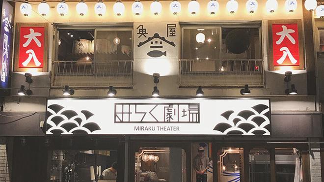 魚屋みらく劇場 - メイン写真: