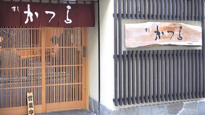 すし かつら - メイン写真: