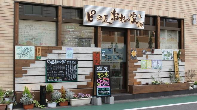 ピ酒屋 おれっ家 - メイン写真: