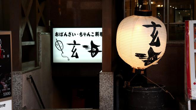相撲茶屋 玄海 - メイン写真: