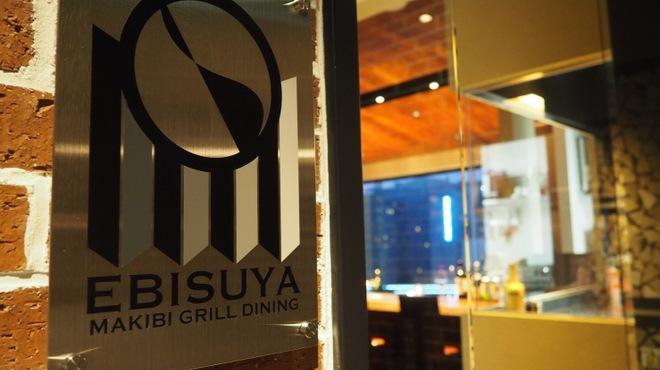 EBISUYA - メイン写真: