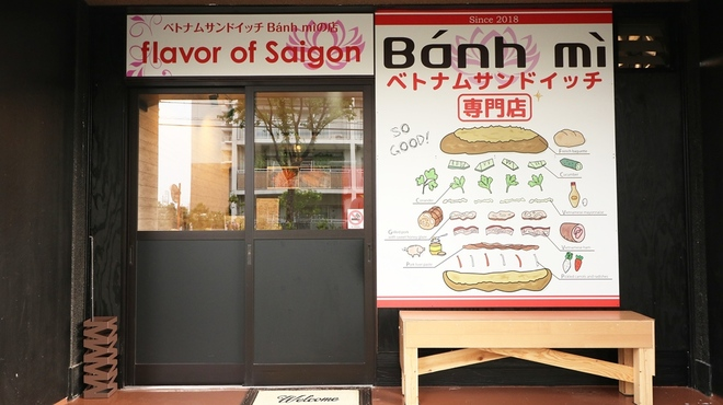 flavor of Saigon - メイン写真: