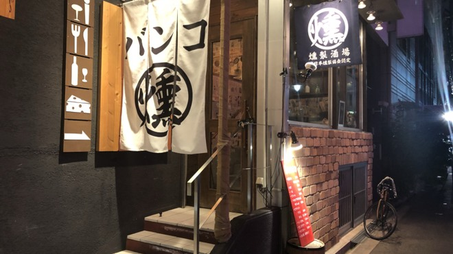 京橋 banco - メイン写真:
