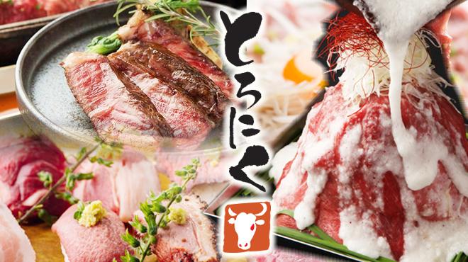 肉盛り酒場 とろにく - メイン写真: