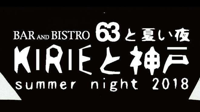 Bar&Bistro 63 - メイン写真: