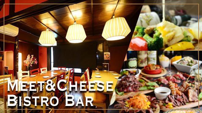肉とチーズの古民家バル びすとろう - メイン写真: