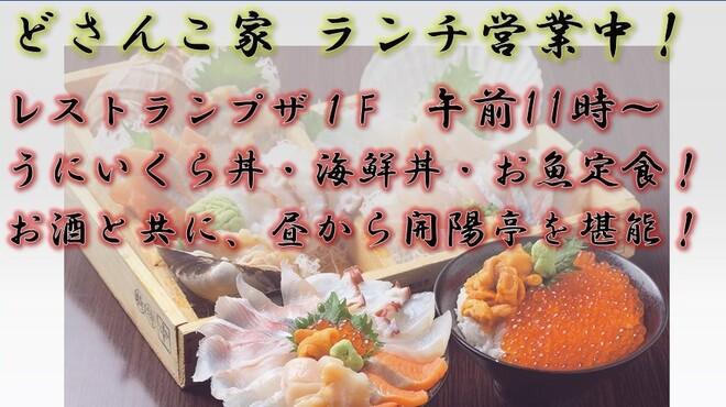 開陽亭 - メイン写真: