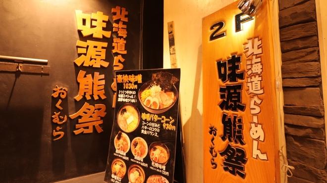 味源熊祭 おくむら - メイン写真: