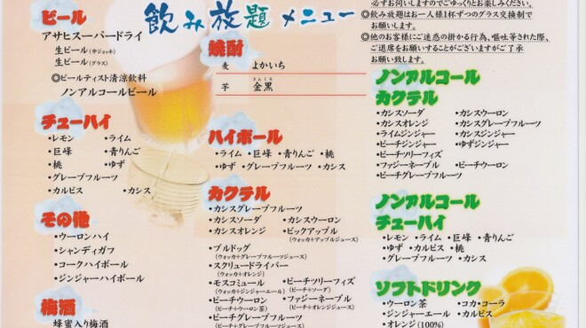串串 - ドリンク写真:飲み放題メニューです♪