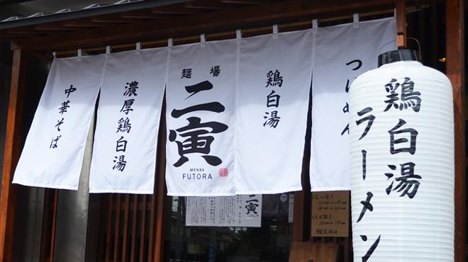 麺場ニ寅  - メイン写真: