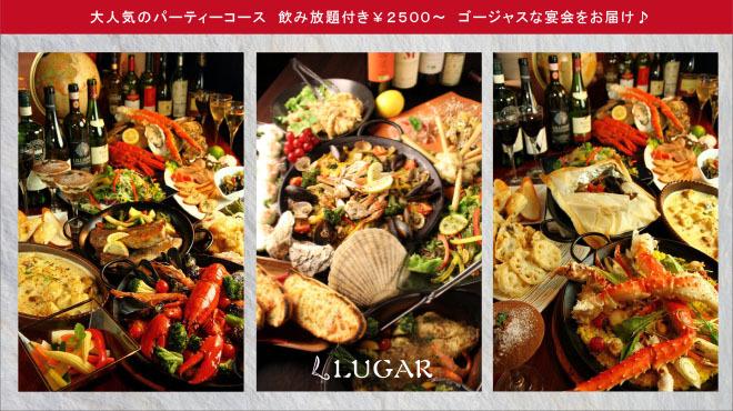 北海道ヨーロピアンダイニング LUGAR - メイン写真: