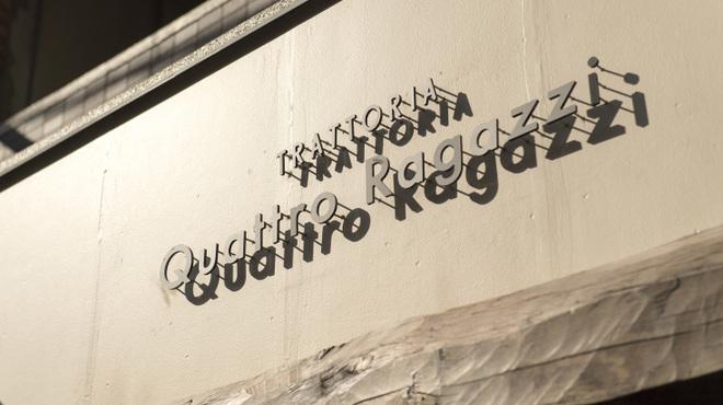 トラットリア クアトロ ラガッツィ - メイン写真: