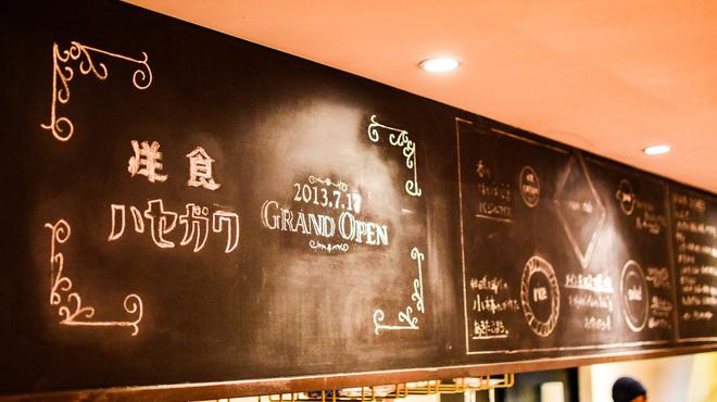 キッチン ハセガワ (Kitchen Hasegawa)
