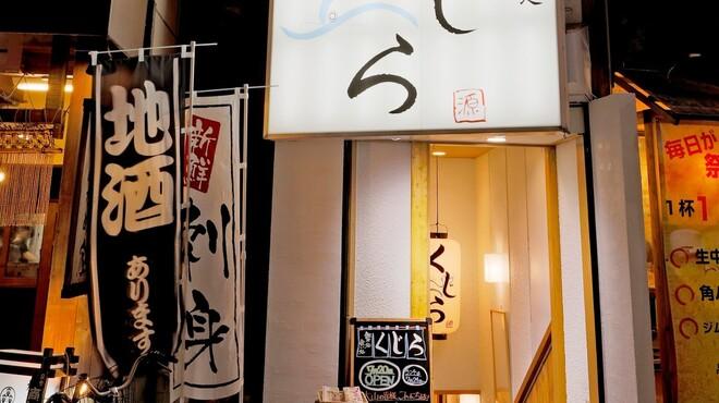 源鮮酒場 くじら - メイン写真: