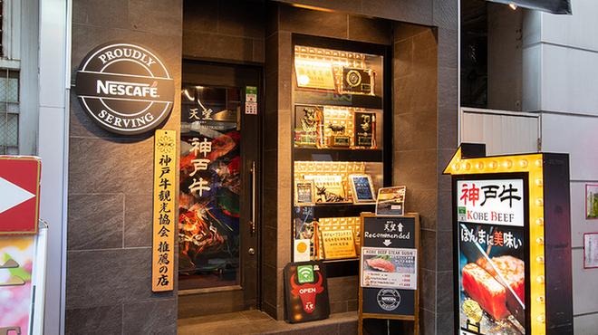 神戸牛 天望 - メイン写真: