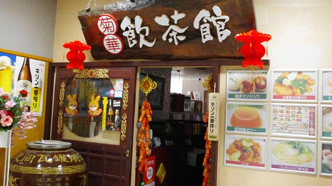 菊華飲茶館 - 外観写真:入り口
