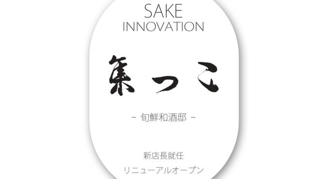 SAKE INNOVATION 集っこ 旬鮮和酒邸 - メイン写真: