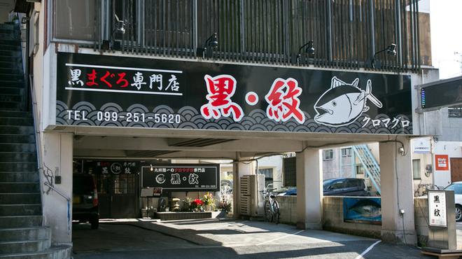 黒まぐろ専門店 黒・紋 - メイン写真: