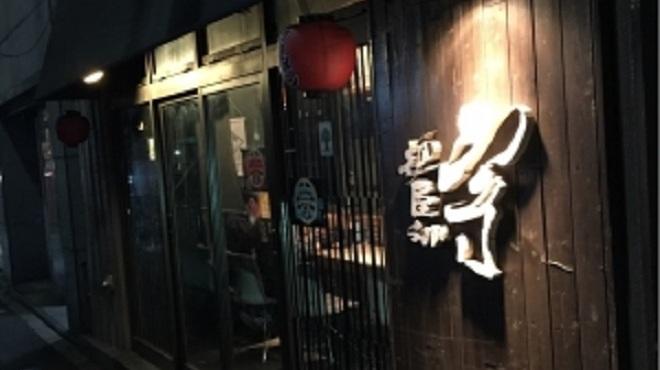 麺屋宗&SOU - メイン写真: